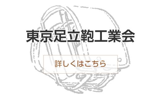 東京足立鞄工業会 詳しくはこちら