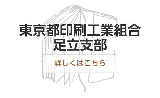 東京都印刷工業組合足立支部 詳しくはこちら
